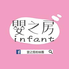 嬰之房 Infant